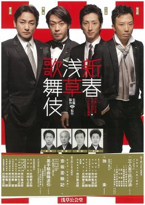 Asakusa201101b